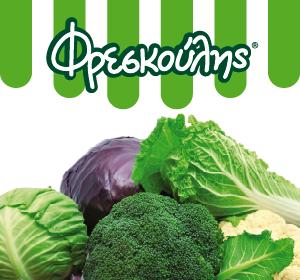Φρεσκούλης ready to eat vegetable salads and meals