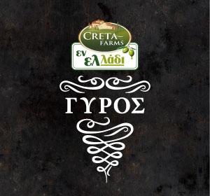 Creta Farm Γύρος Εν Ελλάδι