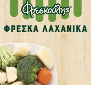 Φρεσκούλης Φρέσκα Λαχανικά